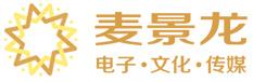 陕西麦景龙电子•文化•传媒有限公司