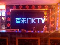 达旗百乐门KTV
