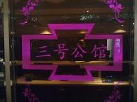 府谷三号会馆KTV